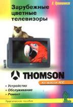 Зарубежные цветные телевизоры. THOMSON (на шасси серии ICC): практическое пособие