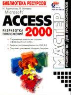 Microsoft Access 2000: разработка приложений