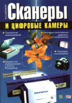 Сканеры и цифровые камеры