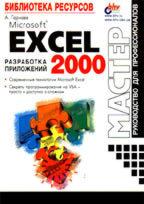 Microsoft Excel 2000: разработка приложений