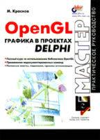 OpenGL. Графика в проектах Delphi (+дискета)