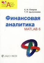 Финансовая аналитика. MATLAB 6