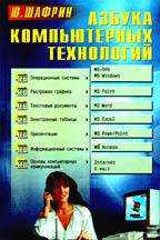 Азбука компьютерных технологий. Образовательная книга-самоучитель для взрослых пользователей ПК IBM