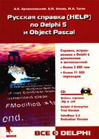 Русская справка HELP по Delphi 5 и Object Pascal с CD-ROM