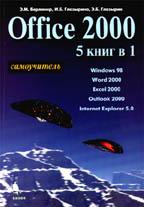 Office 2000. 5 книг в 1