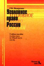Уголовное право России. Альбом схем по Уголовному кодексу