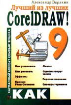 Лучший из лучших CorelDRAW 9.0