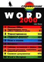 Word 2000. Справочник