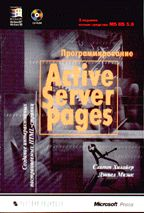 Программирование Active Server Pages (+ CD). 3-е издание