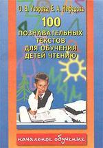 100 познавательных текстов для обучения чтению