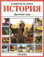 История. Древний мир