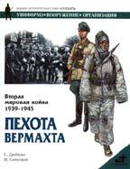Вторая мировая война 1939-1945. Пехота Вермахта