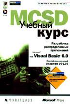Разработка распределенных приложений на Microsoft Visual Basic 6.0. Учебный курс с CD-ROM
