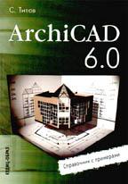 ArchiCAD 6.0 R5. Справочник с примерами