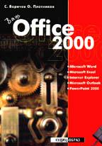 Ваш Office 2000
