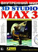 Внутренний мир 3D Studio MAX 3: vоделирование, материалы и визуализация (+CD)