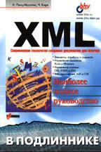 XML в подлиннике