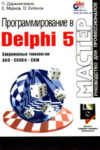 Программирование в Delphi 5 (+ дискета)
