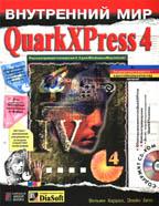 Внутренний мир QuarkXPress 4