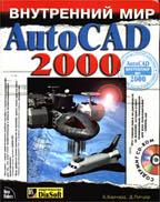 Внутренний мир AutoCAD 2000 (+CD)
