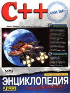 C++. Энциклопедия пользователя с CD