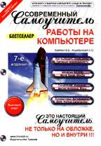 Современный самоучитель работы на ПК. Быстрый старт. 7-е издание