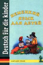 Немецкий язык для детей: книга для чтения