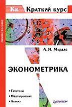 Эконометрика. Краткий курс