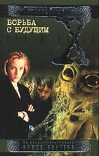 Секретные материалы. Борьба с будущим (The X-Files)