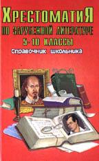 Хрестоматия по зарубежной литературе для 5-10 классов. Справочник школьника