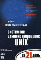 Освой самостоятельно системное администрирование Unix за 21 день