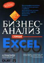 Бизнес-анализ с помощью Excel 2000