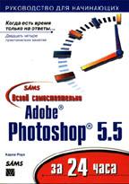 Освой самостоятельно Adobe Photoshop 5.5 за 24 часа