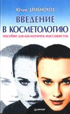 Введение в косметологию: пособие для косметичек-массажисток