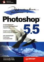 Эффективная работа с Photoshop 5.5 (с дискетой)