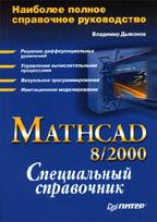 Mathcad 8/2000: специальный справочник