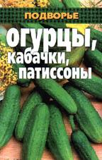 Огурцы, кабачки, патиссоны