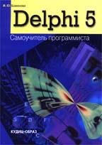 Delphi 5. Самоучитель программиста