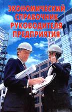 Экономический справочник руководителя предприятия