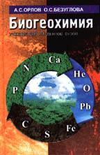 Биогеохимия