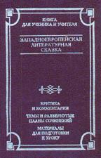 Западноевропейская литературная сказка
