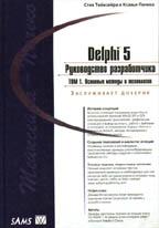 Delphi 5. Руководство разработчика, том 1. Основные методы и технологии программирования