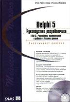 Delphi 5. Руководство разработчика, том 2 (+CD). Разработка компонентов и программирование баз данных