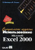 Использование Excel 2000. Специальное издание