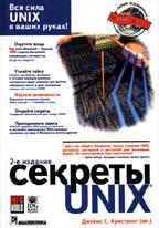 Секреты UNIX. 2-е издание