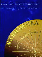 Экономика. 16-е издание