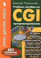 Учебное пособие по CGI-программированию. Кратко, просто, доступно