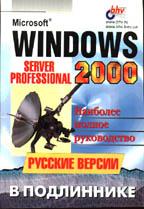 Windows 2000: Server и Professional. Русские версии