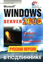 Windows 2000 Server. Русская версия