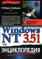 Windows NT 3.51. Энциклопедия пользователя (+CD)